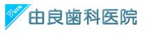 40年の実績と信頼、神戸市垂水区の歯医者・歯科・インプラント・入れ歯(コーヌス義歯)なら由良歯科医院におまかせ