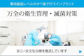 万全の衛生管理・滅菌対策