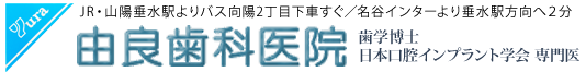 由良歯科医院 | 神戸市垂水区の歯医者・歯科・インプラント・入れ歯(コーヌス義歯)